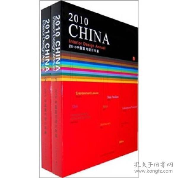 2010中国室内设计年鉴