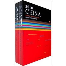 9787538167382-hs-2010中国室内设计年鉴