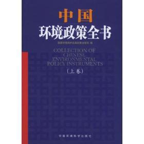 中国环境政策全书(上下卷)