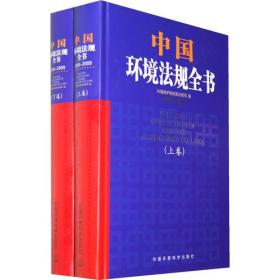 中国环境法规全书
