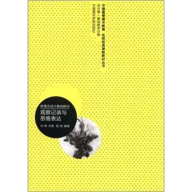 中国高等美术教育名师经典课程教材丛书(设计卷·基础教学分卷)·新理念设计基础教材:观察记录与思维表达