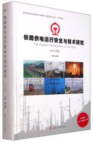 铁路供电运行安全技术研究 (2014版)
