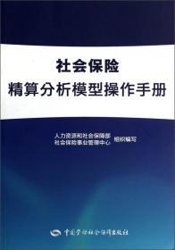 社会保险精算分析模型操作手册