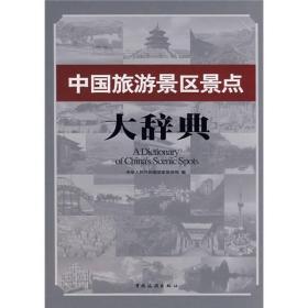 中国旅游景区景点大辞典