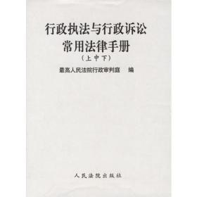 行政执法与行政诉讼常用法律手册(上中下)9787801619051人民法院最高人民法院行政庭  编