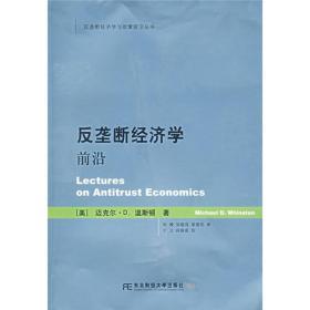正版ir-9787811221305-反垄断经济学前沿
