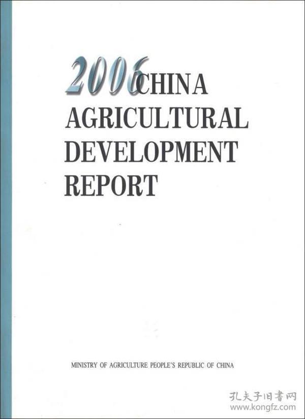 2006中国农业发展报告:英文版