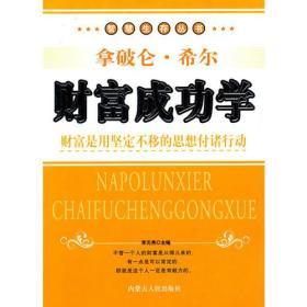 处世的艺术 李元秀 二手 内蒙古人民出版社 9787204093168  成功/
