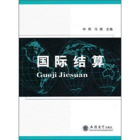 国际结算 林梸 立信会计出版社 9787542924957