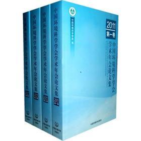中国环境科学学会学术年会论文集(2011)