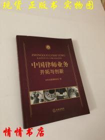 中国律师业务:开拓与创新