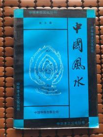 中国风水(中华本土文化丛书)