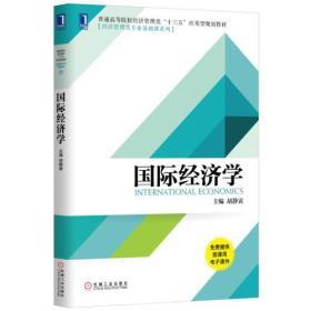 【二手包邮】国际经济学 胡静寅 机械工业出版社