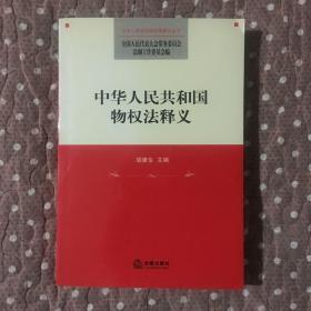 中华人民共和国物权法释义