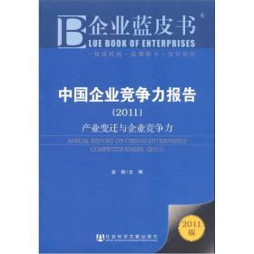 中国企业竞争力报告