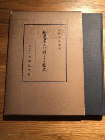 长泽规矩也:和漢書の印刷とその歴史(精装单行本)和汉书籍的印刷及其历史