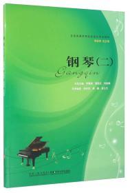 钢琴(2)