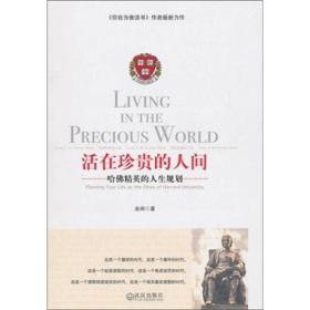 活在珍贵的人间:哈佛精英的人生规划