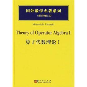 算子代数理论I