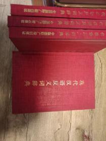 现代汉语反义词辞典(精装32开本).【精装工具书】