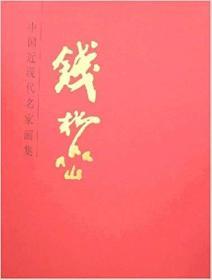 中国近现代名家画集.钱松喦