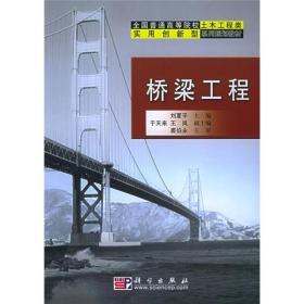 全国普通高等院校土木工程类实用创新型系列规划教材:桥梁工程