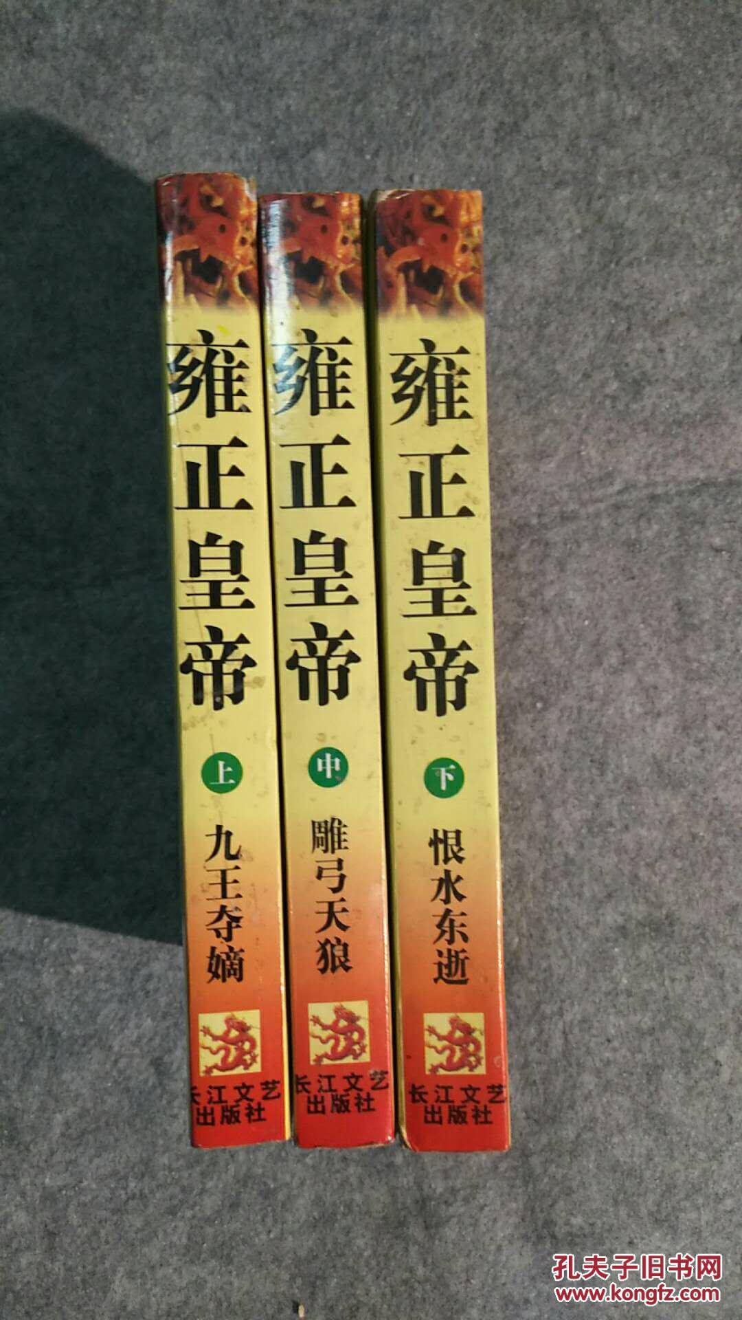 雍正皇帝(上中下)