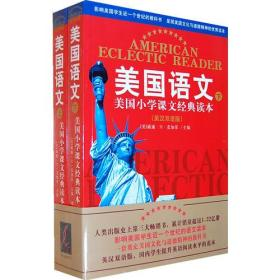 美国语文(上下册)英汉双语版