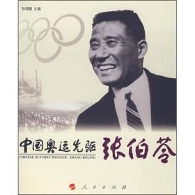 中国奥运先驱张伯苓
