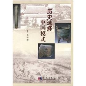 历史选择中国模式
