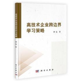 高技术企业跨边界学习策略