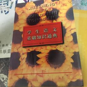 学生语文基础知识通典