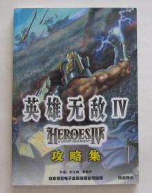 英雄無敵Ⅳ 攻略集(無光盤)