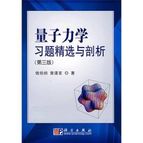 量子力学习题精选与剖析:第三版