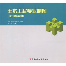 土木工程专业制图