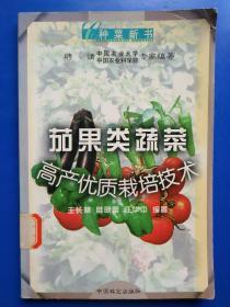 茄果类蔬菜高产优质栽培技术