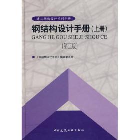 当天发货,秒回复咨询二手钢结构设计手册第三版上册 本书编委会 中国建筑工业出版社 9如图片不符的请以标题和isbn为准。