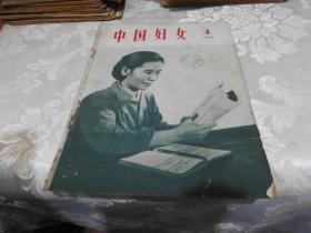 中国妇女《1966年第4期》