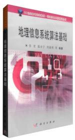 地理信息系统算法基础 张宏  温永宁  刘爱利等 科学出版社 9