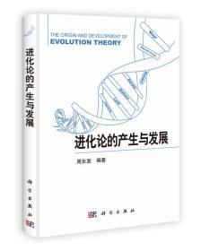 进化论的产生与发展