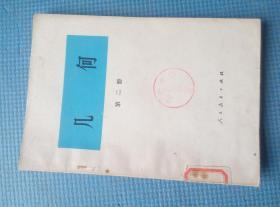 几何(第二册)【武穴中学图书室】