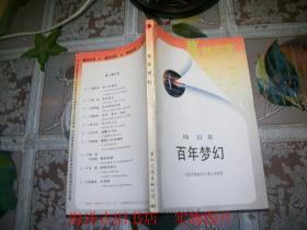 百年梦幻——近代中国知识分子的心灵历程( 一版一印,私藏品好)
