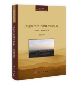 中国大遗址保护博士论丛·大遗址的文化地理空间分析——以咸阳原为例