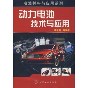 动力电池技术与应用