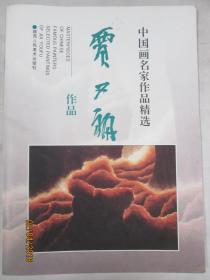 贾又福 作品 中国画名家作品精选.