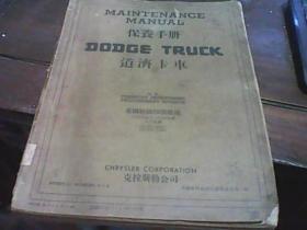 道济卡车保养手册