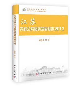 江苏农村公共服务发展报告2013