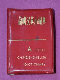 简明汉英小词典