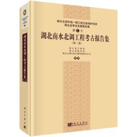 湖北南水北调工程考古报告集(第二卷)
