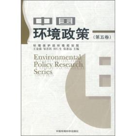 中国环境政策[  第五卷]